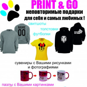 PRINT & GO