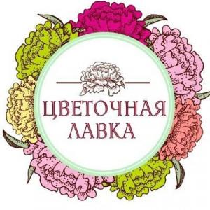 Цветочная Лавка
