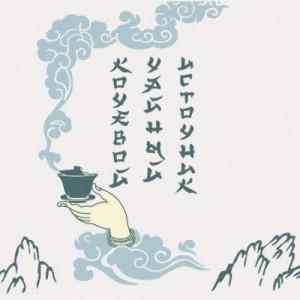 Выездная Чайная @tea.kchi