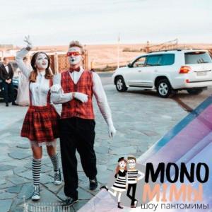MONOMIMЫ