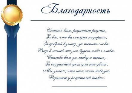 Слова благодарности на свадьбе маме