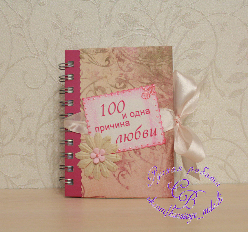 Как сделать 100 причин почему я тебя люблю блокнот