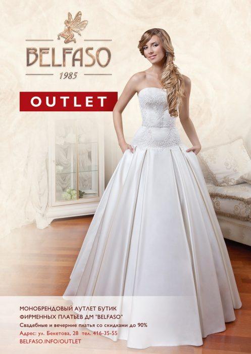 Свадебный салон нижний новгород бельфасо