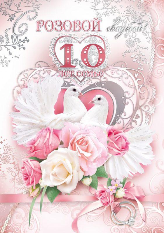 открытка с десятью гадавшие свадби
