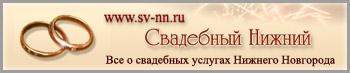 Свадебный портал SV-NN.RU. Все о свадьбе в Нижнем Новгороде