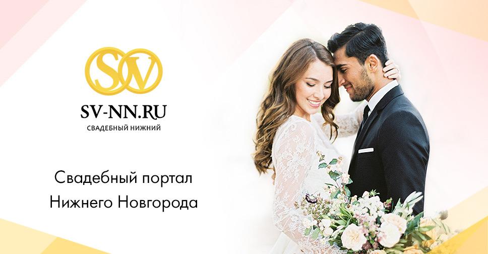 1a3ac16612ce824 Свадебный каталог Нижнего Новгорода. Лучшие свадебные специалисты для вашей  свадьбы