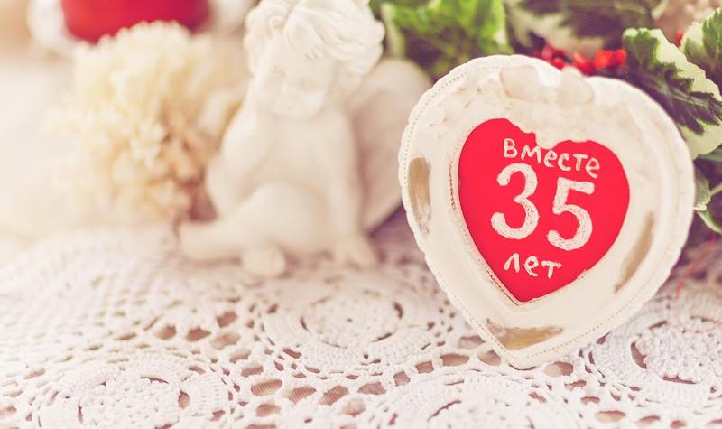 Поздравление к 35 летию совместной